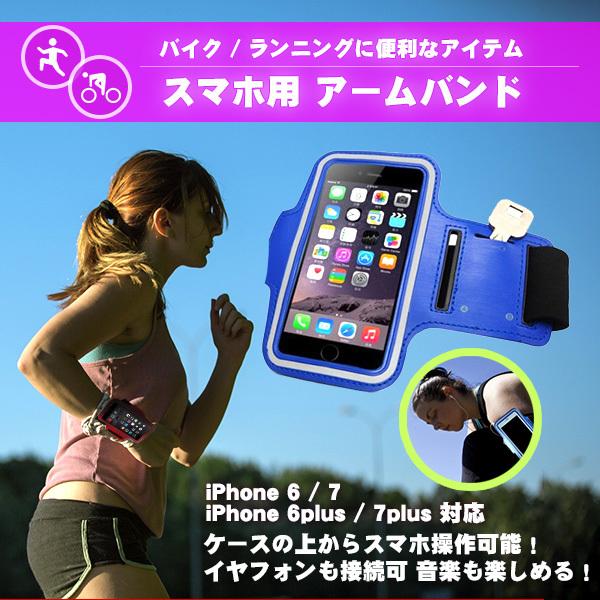 送料無料/アームバンド/スマホ/iPhone6/7/8plus/防水ケース/ランニング/ジョギング/トレーニング/タッチ操作/小物収納/黒