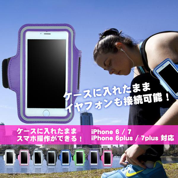 送料無料/アームバンド/スマホ/iPhone6/7/8plus/防水ケース/ランニング/ジョギング/トレーニング/タッチ操作/小物収納/黒_画像4