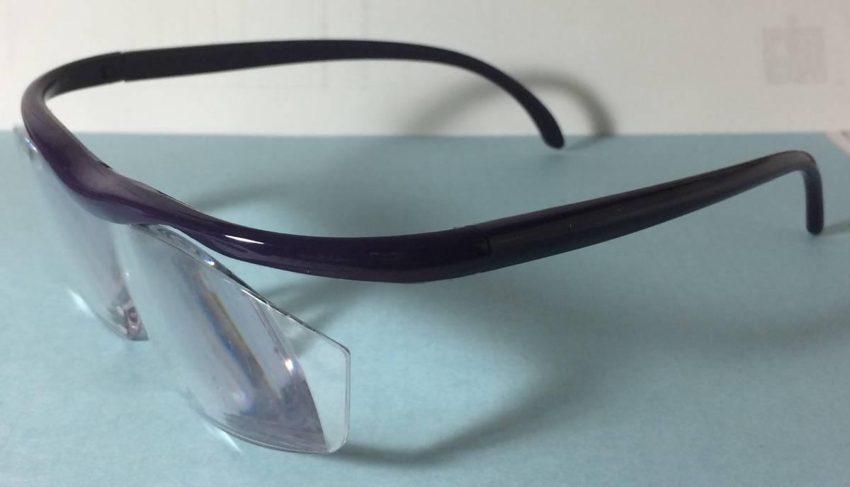 【1円~最落無し】 メガネ型 拡大鏡 紫 1.8倍 ほぼハ◯◯ルーペ ヘッドルーペ 老眼鏡代わりに 眼鏡に重ねて ハンズフリー