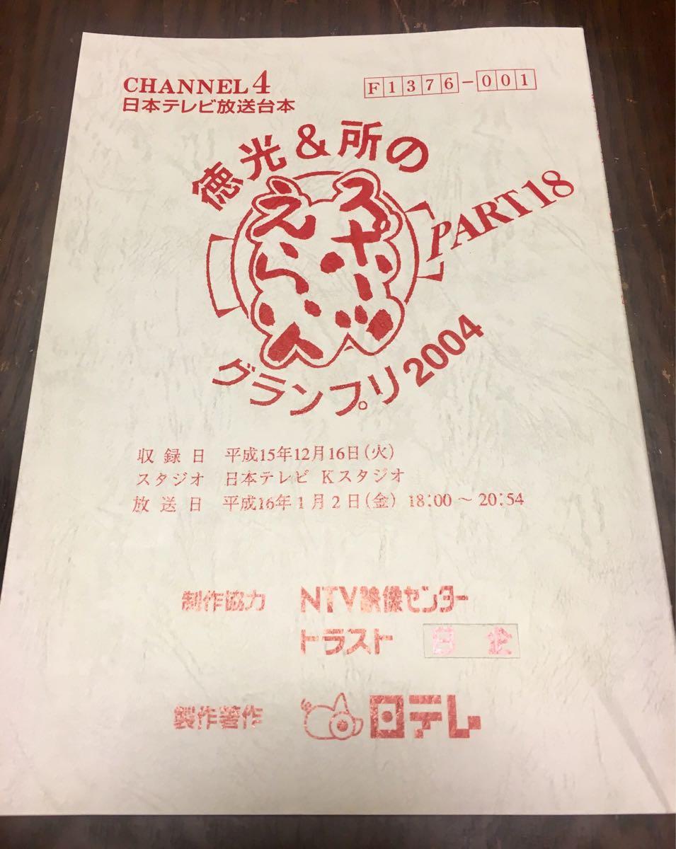 valuable goods! script * Japan tv broadcast! virtue light & place . sport ... person Grand Prix 2004 PART18