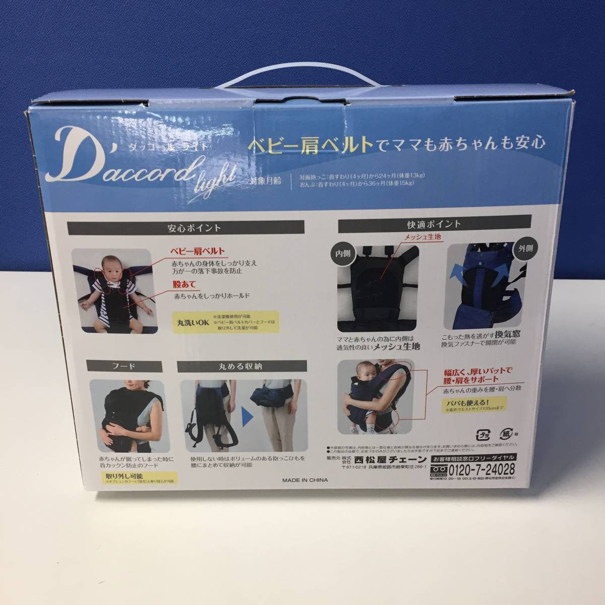 ★【良品】西松屋 D'accord light ダッコールライト ブラック 抱っこ紐_画像8