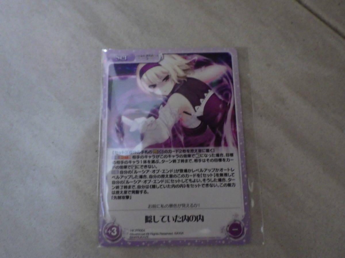 character1 HARUKAZE Chaos TCG カオス ノラと皇女と野良猫ハート 隠していた内の内 PRカード 未開封