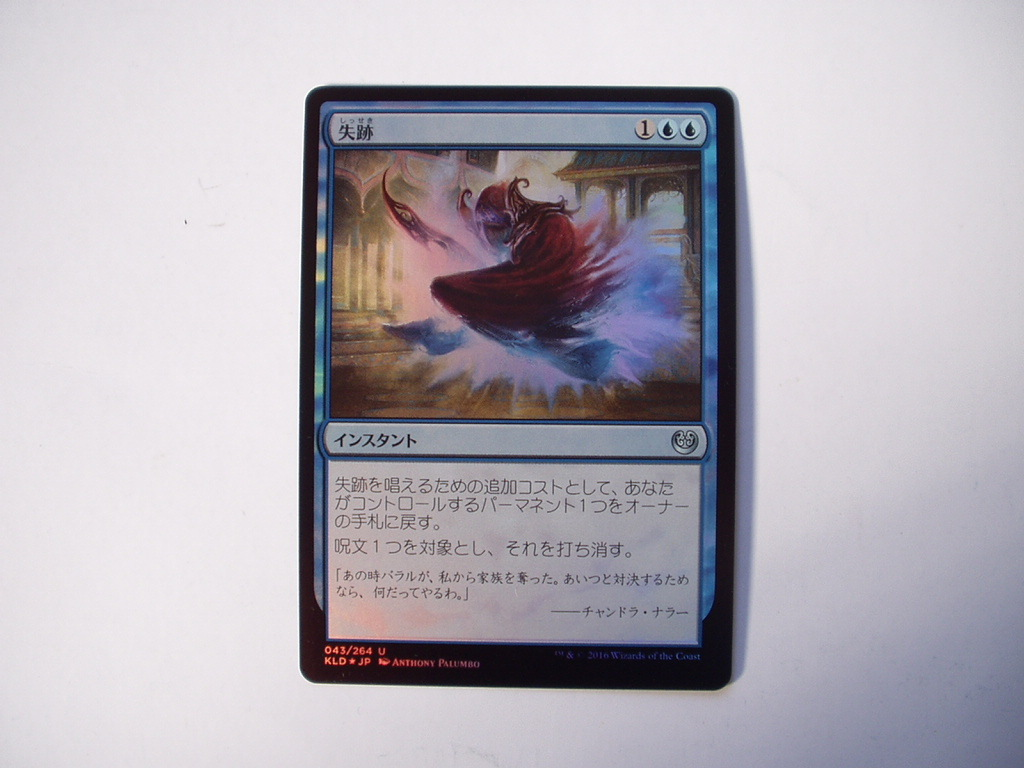 MTG 失跡/Disappearing Act foil 日本語1枚_画像1