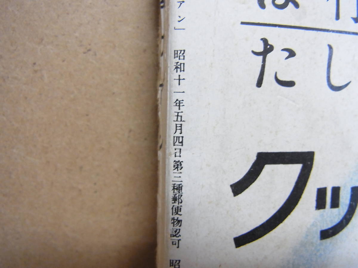 レトロ 古書 映画ファン 映画雑誌 昭和十一年五月 _画像3
