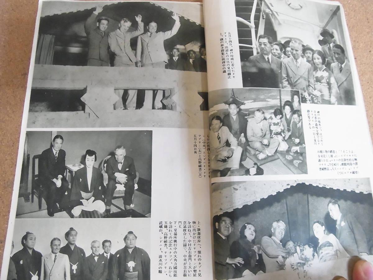 レトロ 古書 映画ファン 映画雑誌 昭和十一年五月 _画像7