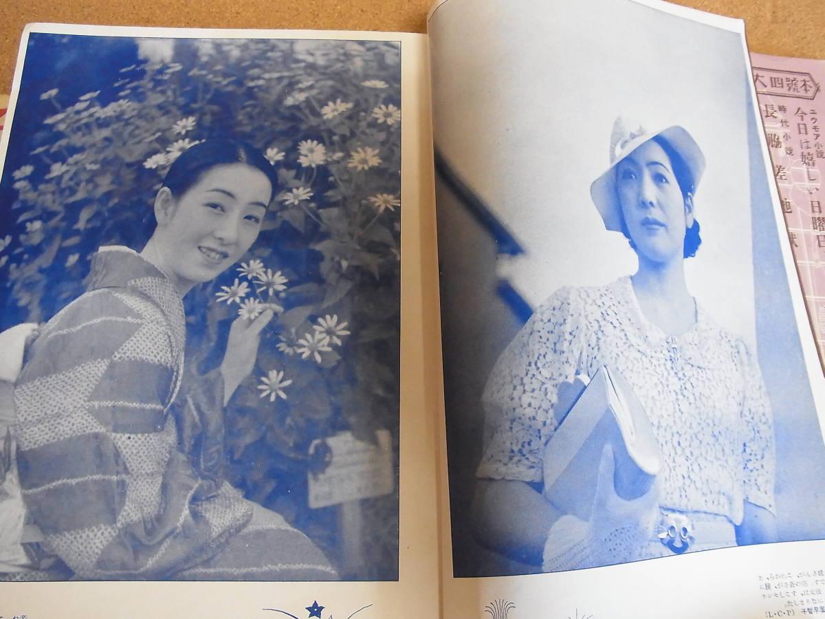 レトロ 古書 映画ファン 映画雑誌 昭和十一年五月 _画像8
