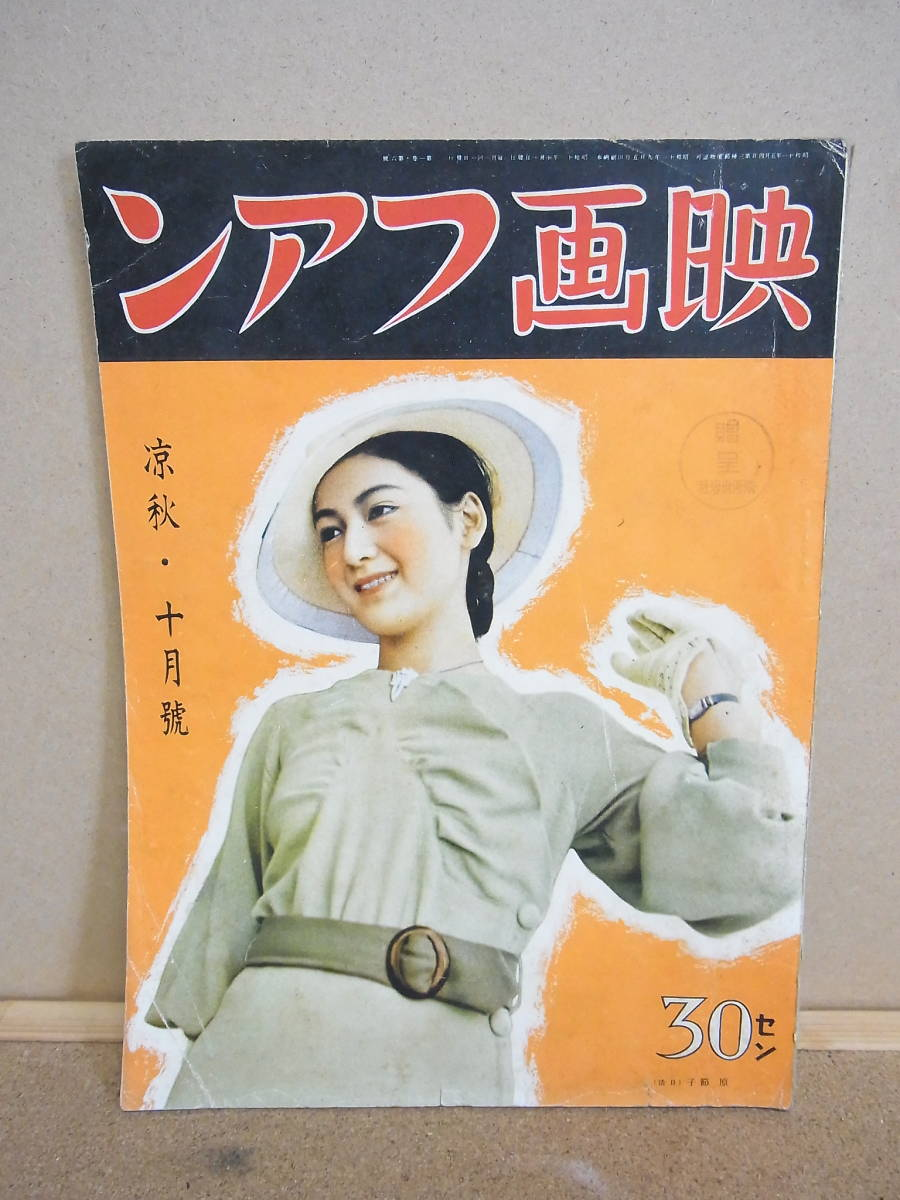 レトロ 古書 映画ファン 映画雑誌 昭和十一年五月