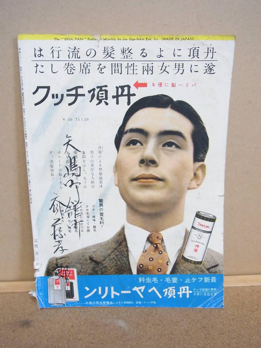 レトロ 古書 映画ファン 映画雑誌 昭和十一年五月 _画像2