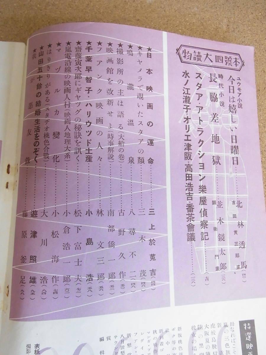 レトロ 古書 映画ファン 映画雑誌 昭和十一年五月 _画像6