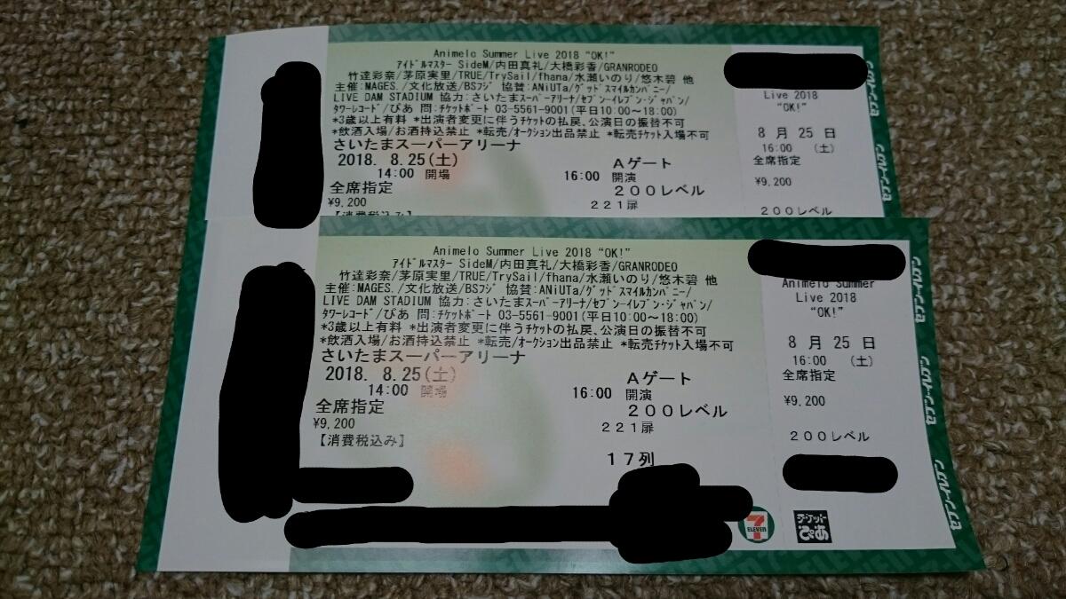 アニサマ2018 8/25 連番 200レベル 17列