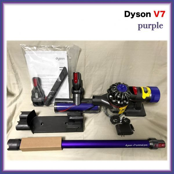 【Dyson ダイソン SV11 V7 Animal HEPAフィルター パープルCordless Vacuum】コードレスクリーナー米国正規リファービッシュ品 V8同系_画像2