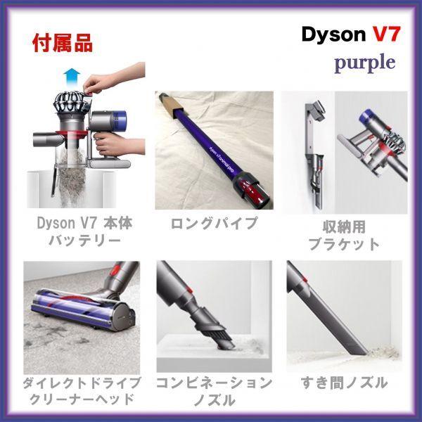 【Dyson ダイソン SV11 V7 Animal HEPAフィルター パープルCordless Vacuum】コードレスクリーナー米国正規リファービッシュ品 V8同系_画像3