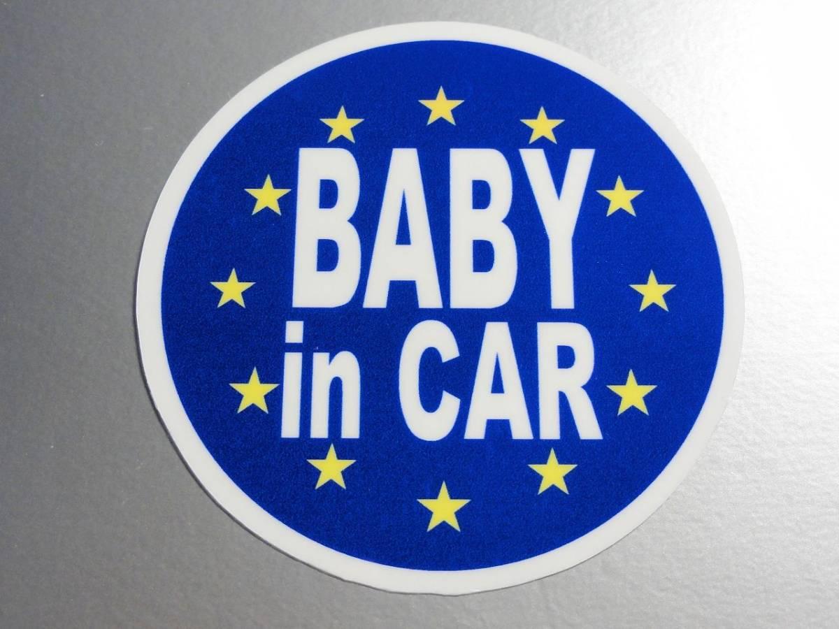 BC-mg●EU ヨーロッパBABY in CAR【マグネット仕様】 10cmサイズ●欧州連合旗_赤ちゃん 車に乗ってます☆ベビー キッズ 円形 丸型 EU_画像2