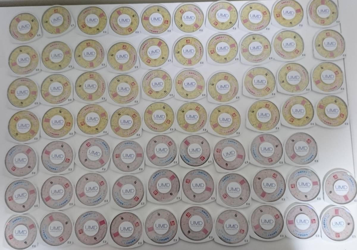 【ジャンク】 PSP ソフト 約530本 大量 まとめ セット_画像7