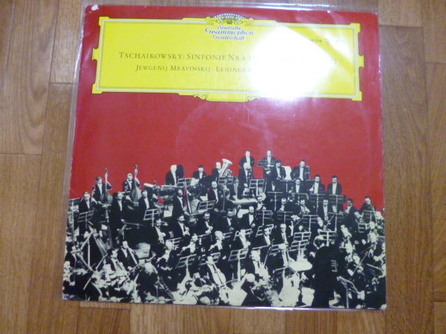 独DGG LPM18334 ムラヴィンスキー指揮/悲愴 alle盤