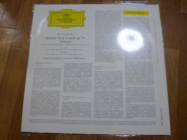 独DGG LPM18334 ムラヴィンスキー指揮/悲愴 alle盤_画像2