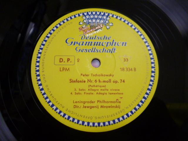 独DGG LPM18334 ムラヴィンスキー指揮/悲愴 alle盤_画像3