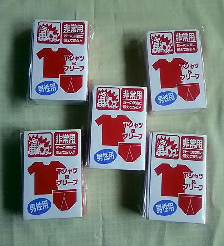 【送料無料】 非常用常備品 圧縮Tシャツ & ブリーフ 5個セット Lサイズ 男性用 【自宅保