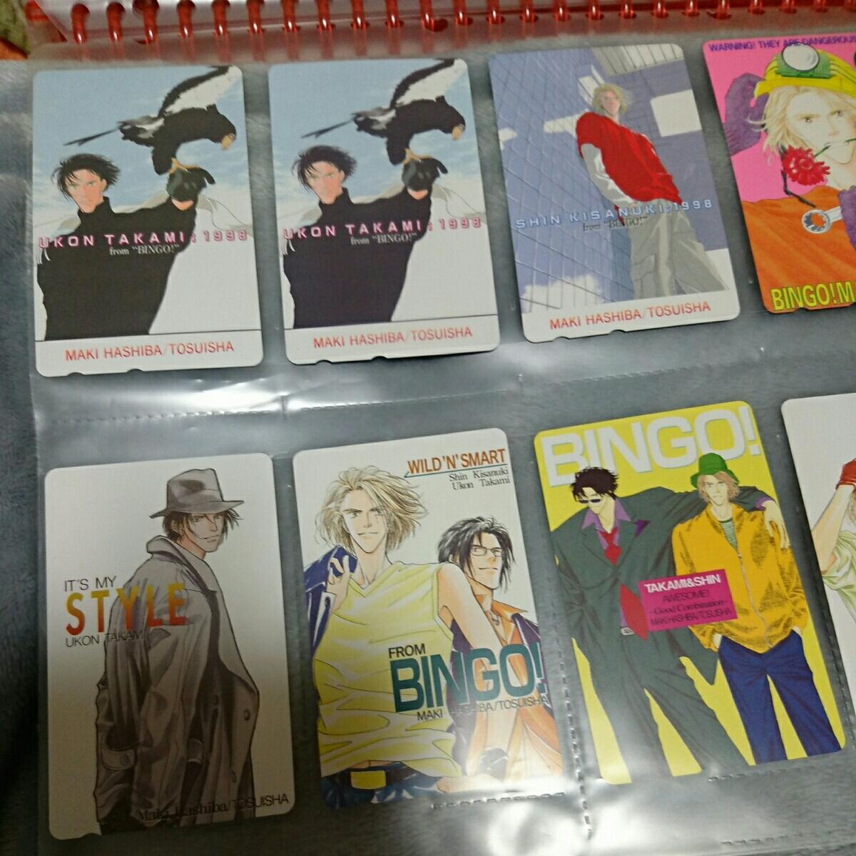 BINGO!等 Maki Hasiba先生 作品テレホンカード50度×14枚セット 冬水社_画像2