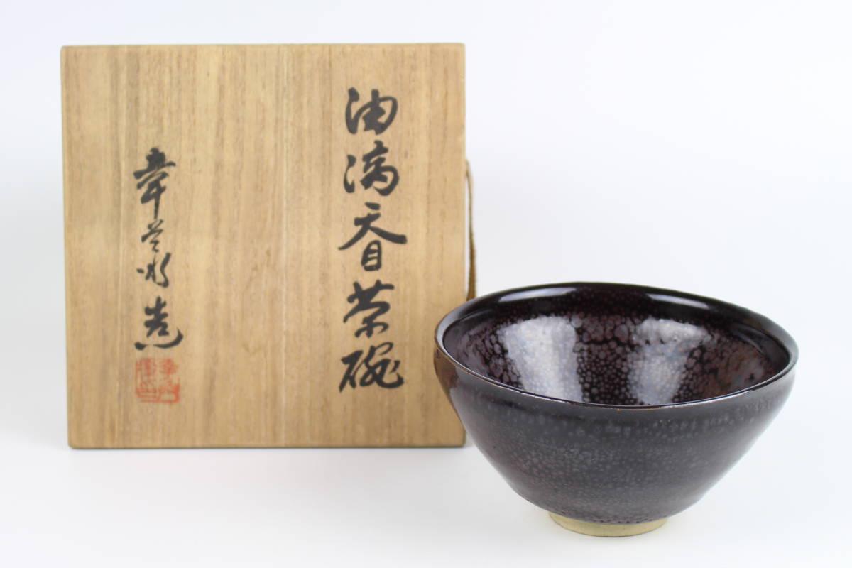 5212 「加藤幸兵衛」作 油滴天目茶碗 共箱 天目台付き 茶道具