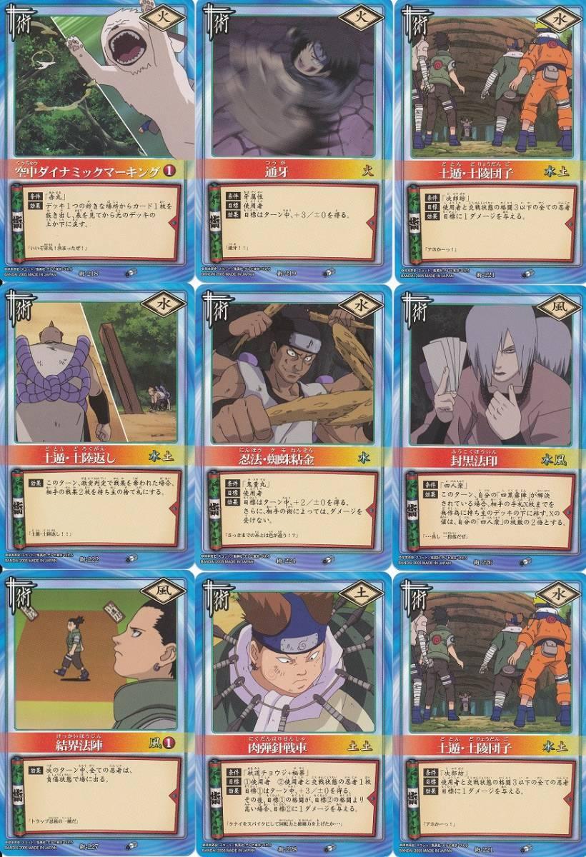 カードダス NARUTO ナルト カードゲーム 巻ノ十一 ノーマル全36種コンプ_画像5