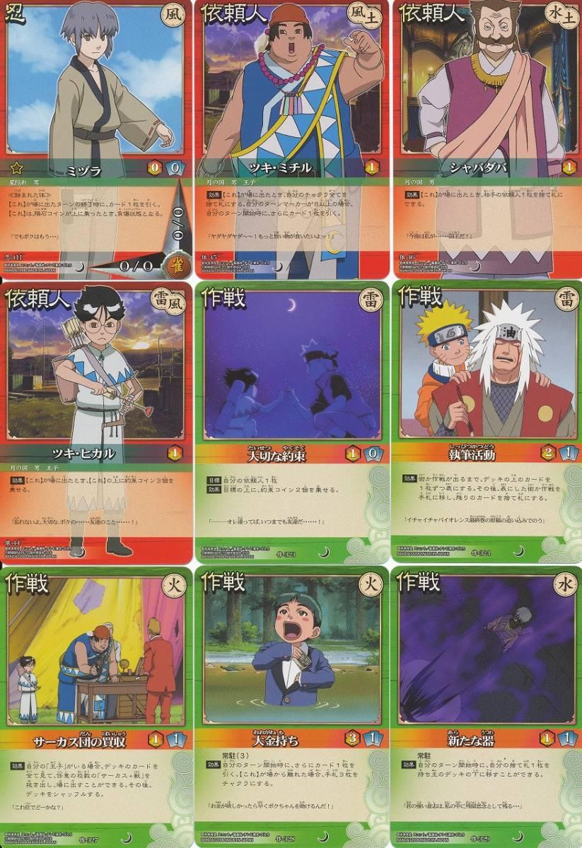 カードダス NARUTO ナルト カードゲーム 巻ノ十七 ノーマル全36種コンプ_画像3