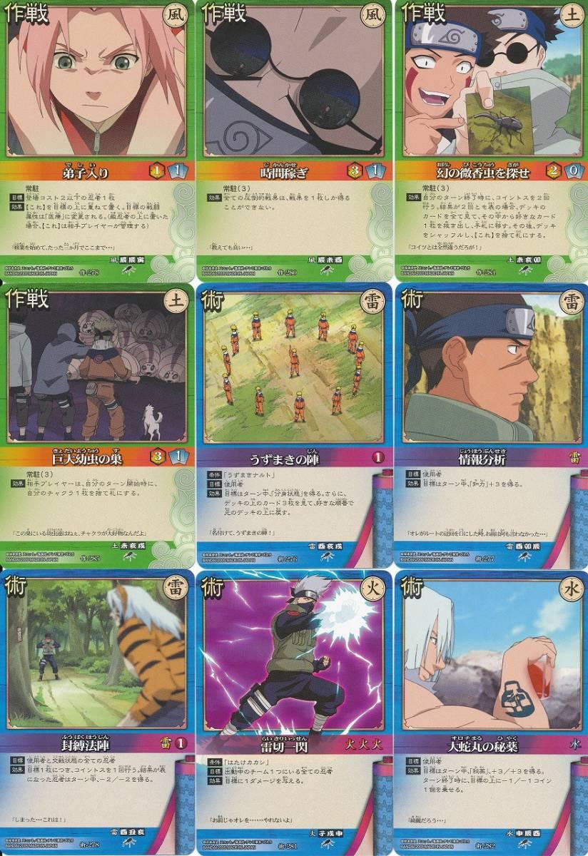 カードダス NARUTO ナルト カードゲーム 巻ノ十四 ノーマル全36種+4種コンプ_画像4