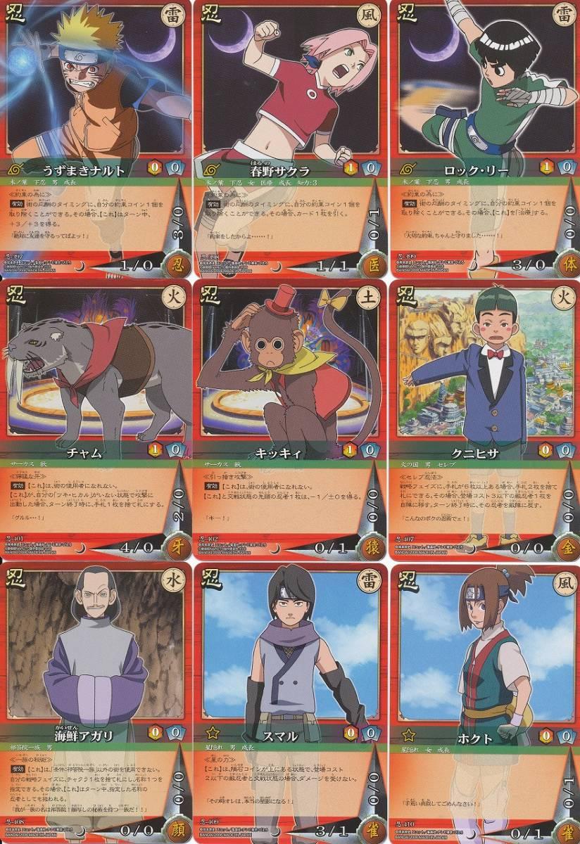 カードダス NARUTO ナルト カードゲーム 巻ノ十七 ノーマル全36種コンプ_画像2