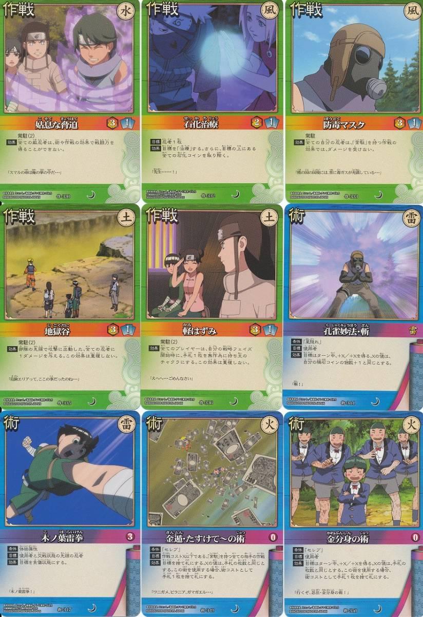 カードダス NARUTO ナルト カードゲーム 巻ノ十七 ノーマル全36種コンプ_画像4