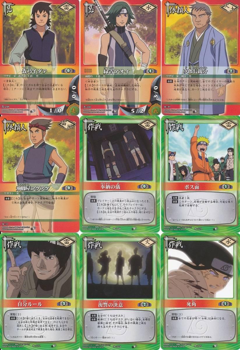 カードダス NARUTO ナルト カードゲーム 巻ノ十一 ノーマル全36種コンプ_画像3