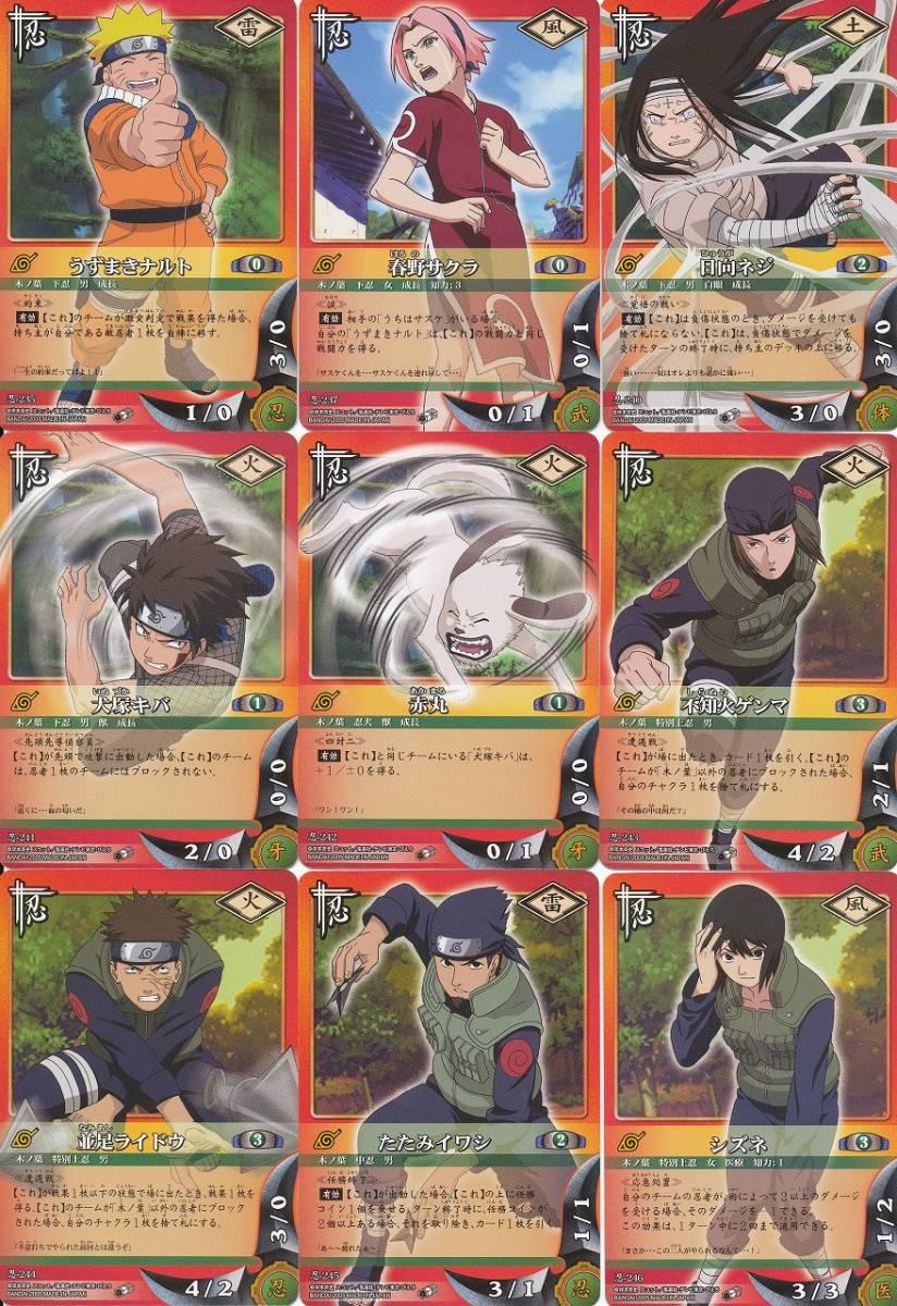 カードダス NARUTO ナルト カードゲーム 巻ノ十一 ノーマル全36種コンプ_画像2