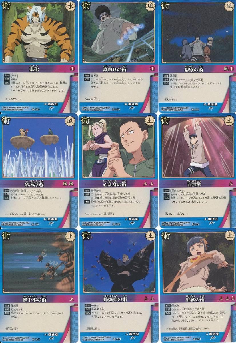 カードダス NARUTO ナルト カードゲーム 巻ノ十四 ノーマル全36種+4種コンプ_画像5