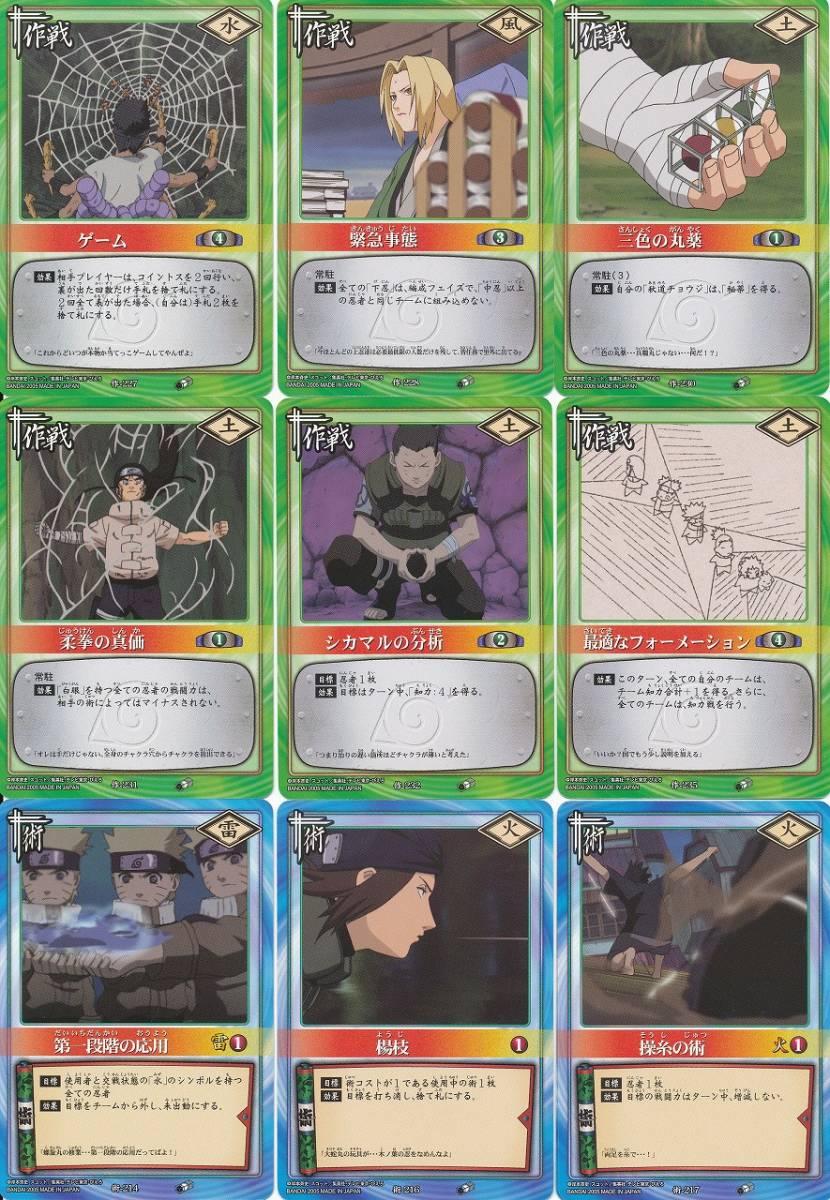 カードダス NARUTO ナルト カードゲーム 巻ノ十一 ノーマル全36種コンプ_画像4