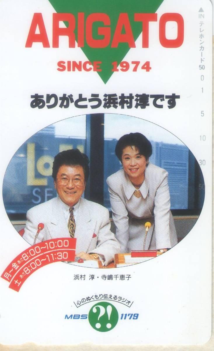 寺嶋千恵子