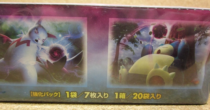 247★ポケモンカード★強化パック ロストリンク BOX★未開封_画像4