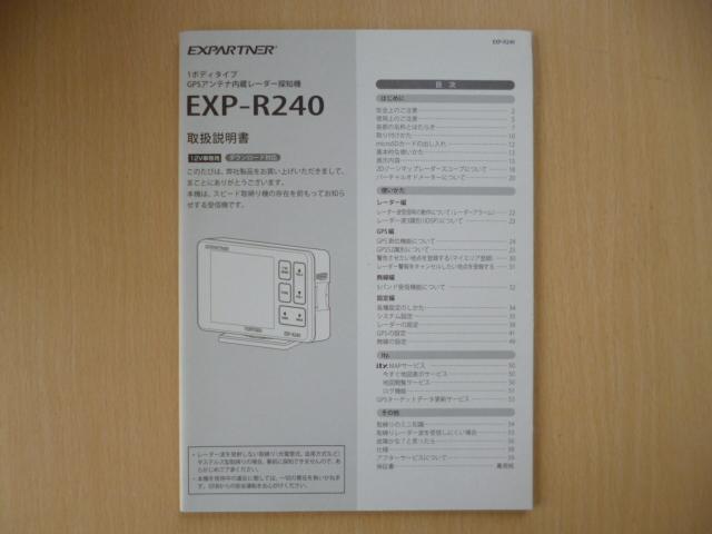 ★4770★ユピテル GPSアンテナ内臓レーダー探知機 EXP-R240 取扱説明書★送料無料★_画像1