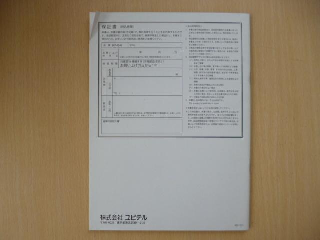 ★4770★ユピテル GPSアンテナ内臓レーダー探知機 EXP-R240 取扱説明書★送料無料★_画像2