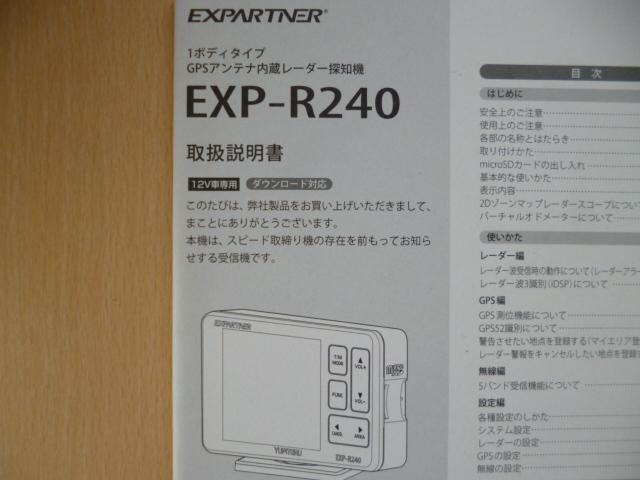 ★4770★ユピテル GPSアンテナ内臓レーダー探知機 EXP-R240 取扱説明書★送料無料★_画像4