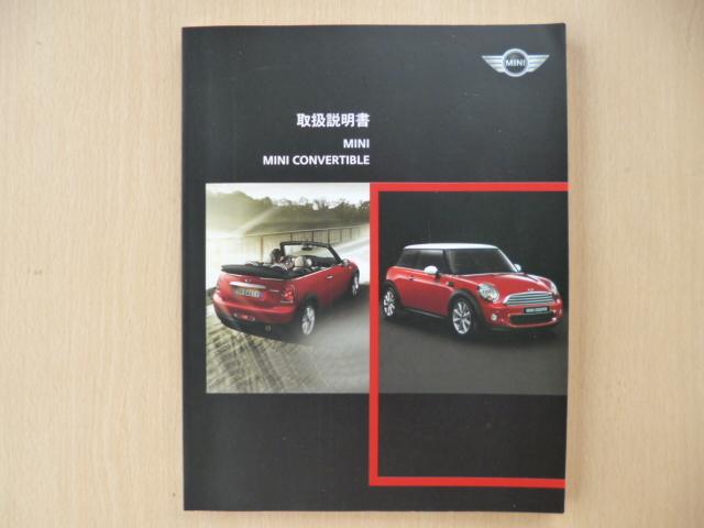 4803 bmw mini convertible r56 r57 owner manual 2010 year free rh yahoo aleado com R57 Shell O O R57 Shell O O