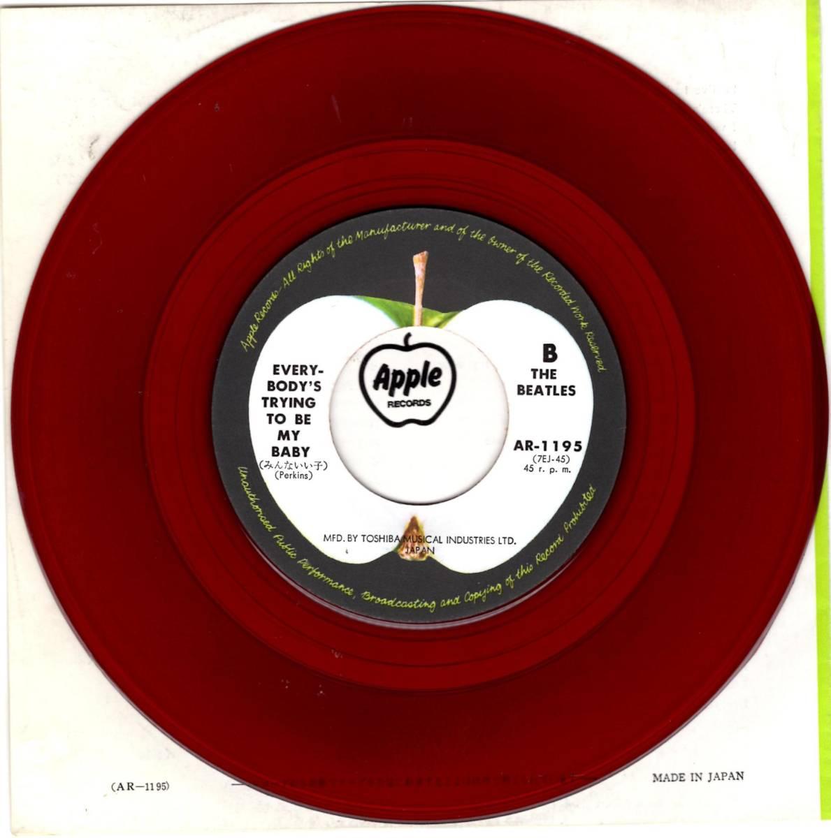 貴重 アップル 赤盤 / ビートルズ / パーティーはそのままに / 音工 AR-1195 / EP シングル BEATLES _画像4