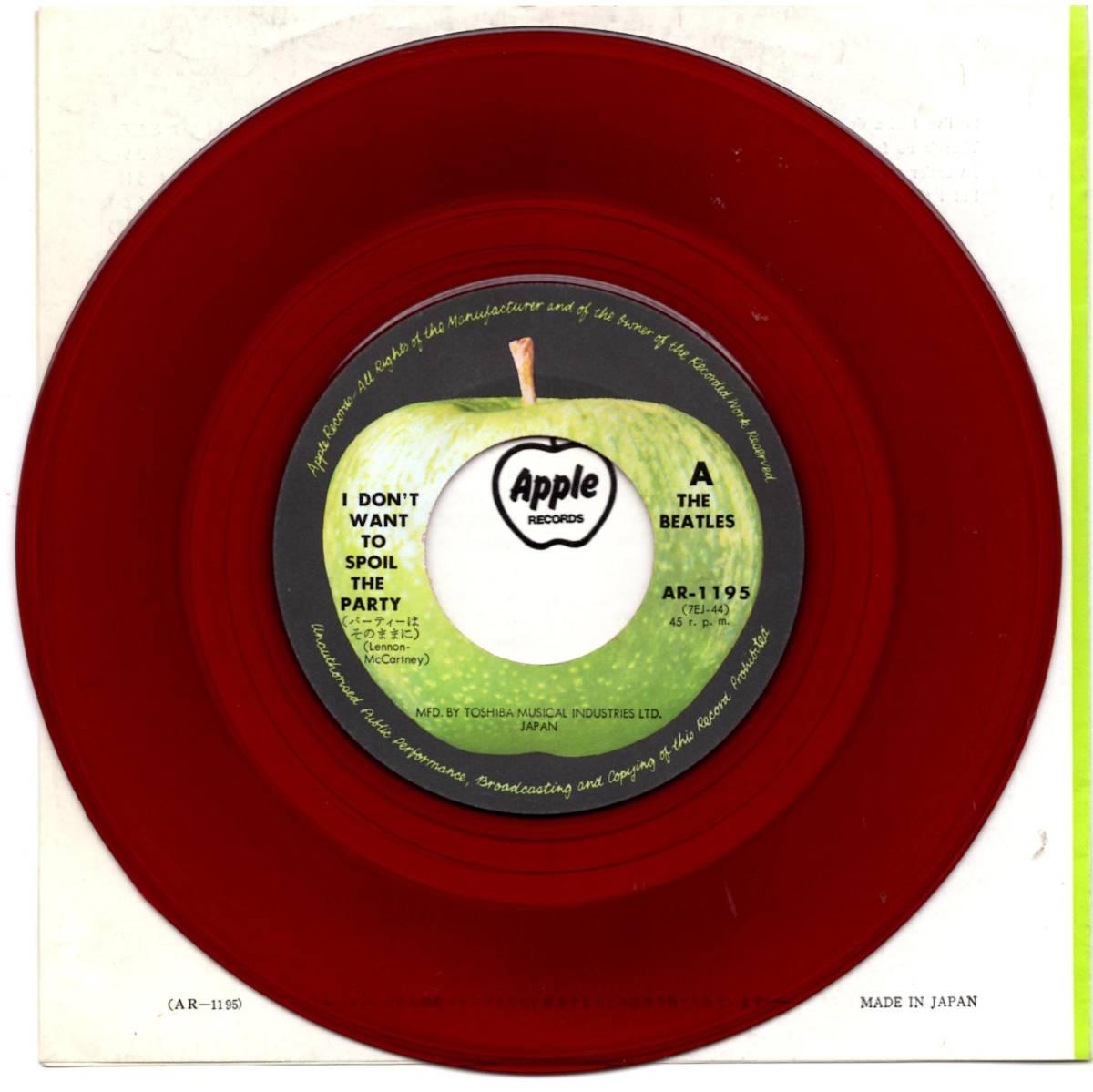 貴重 アップル 赤盤 / ビートルズ / パーティーはそのままに / 音工 AR-1195 / EP シングル BEATLES _画像3