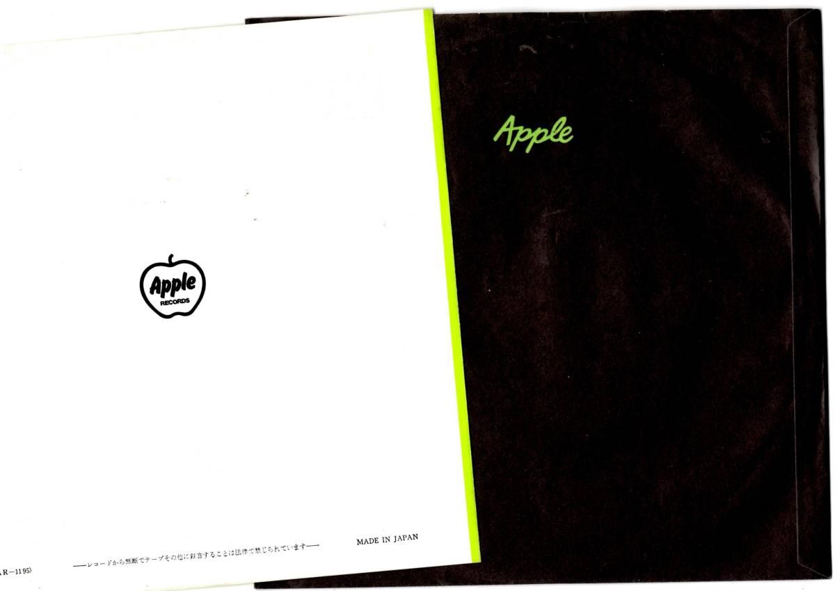 貴重 アップル 赤盤 / ビートルズ / パーティーはそのままに / 音工 AR-1195 / EP シングル BEATLES _画像5