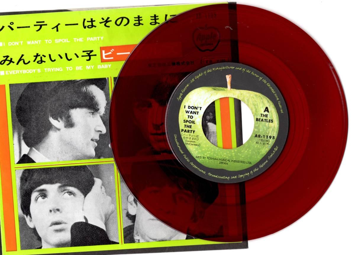 貴重 アップル 赤盤 / ビートルズ / パーティーはそのままに / 音工 AR-1195 / EP シングル BEATLES