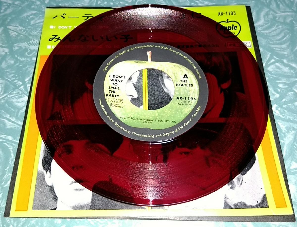 貴重 アップル 赤盤 / ビートルズ / パーティーはそのままに / 音工 AR-1195 / EP シングル BEATLES _画像6