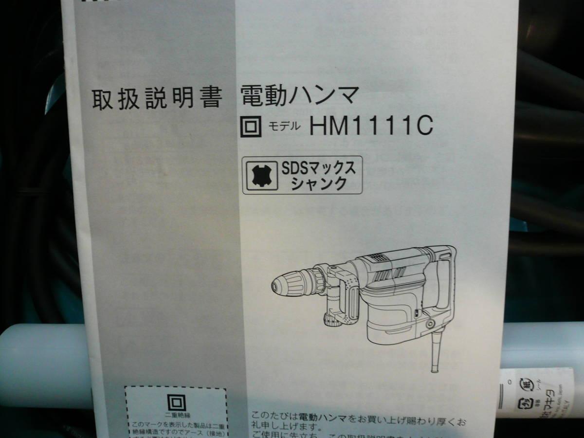 ★★マキタ 電動ハンマ HM1111C 未使用品 税込★★_画像2
