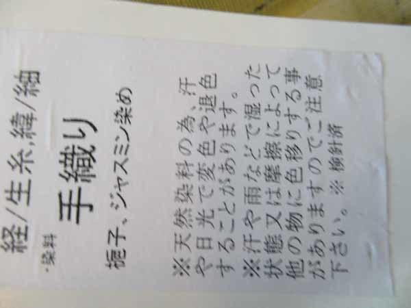 人間国宝 志村ふくみ氏の お弟子さんの逸品を ご紹介_画像5
