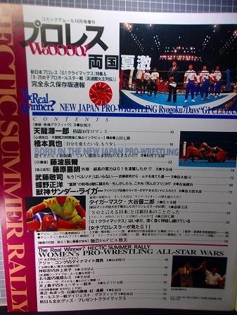 【送料無料】■プロレスWoOOOO(1993年)新日本プロレス両国7連戦G1クライマックス/天龍源一郎/橋本真也/北斗晶/アジャコング/ライガー_画像2
