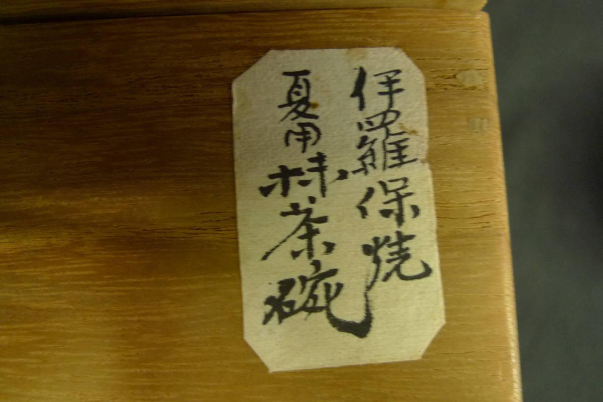 【黒檀堂】時代物 古黄伊羅保焼夏用抹茶茶碗 共箱付 旧家初出 茶道具_画像9