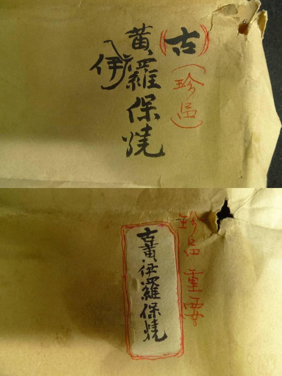 【黒檀堂】時代物 古黄伊羅保焼夏用抹茶茶碗 共箱付 旧家初出 茶道具_画像10