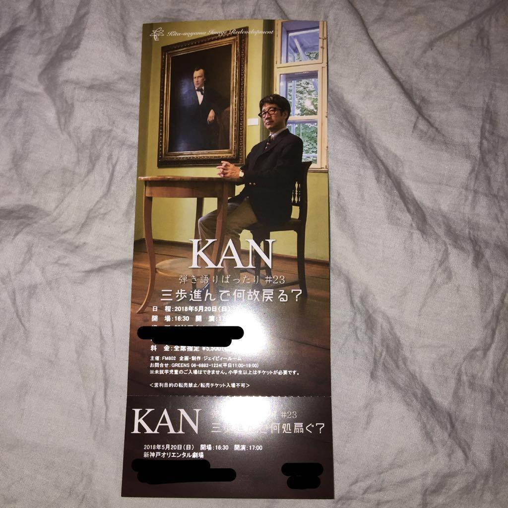 【完売】弾き語りばったり #23 三歩進んで何故戻る? KAN 2018年5月20日(日) 新神戸オリエンタル劇場